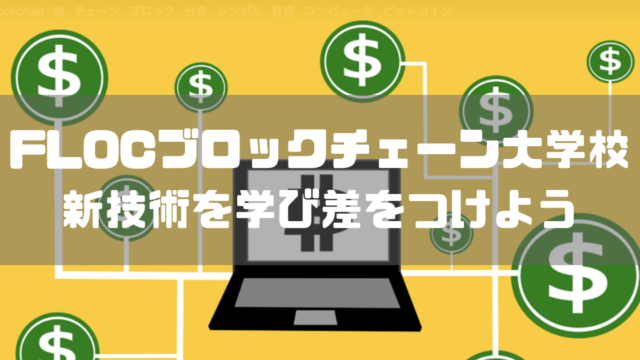 【無料体験】FLOCブロックチェーン大学校で最新技術をまなべ!!