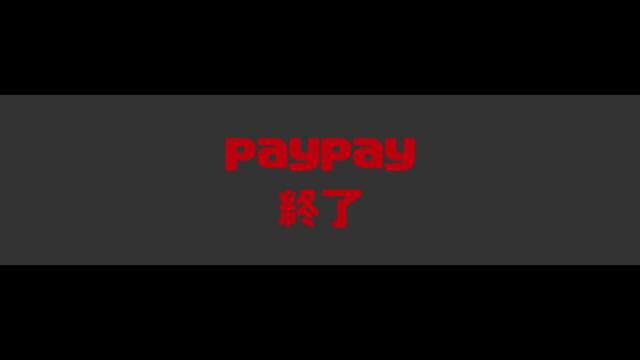 【終わった?】paypayキャンペーンがついに終了!【公式発表】