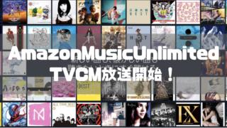 【評判】Amazon Music Unlimitedレビュー【380円から使えて超便利】