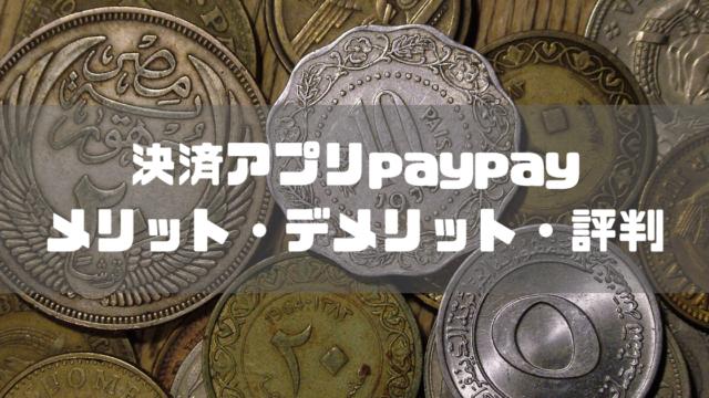 【評判】paypay(ペイペイ)アプリでの決済は使いやすい?評価します!