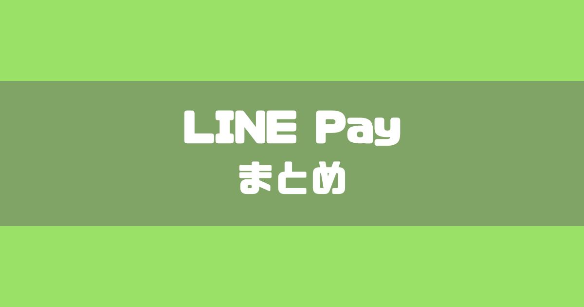 【2018年12月】LINEPayを使うのに知っておきたいことまとめ (1)