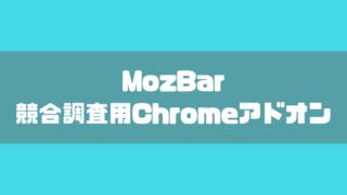 【MozBar】ページ権威性をChrome拡張機能で確認する方法【競合調査】