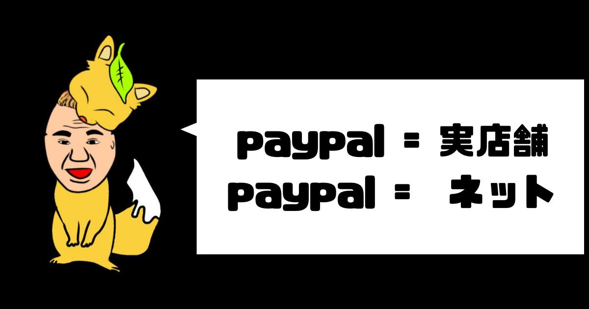 つまり、paypayとpaypalの違いとはオフラインかオンラインかである