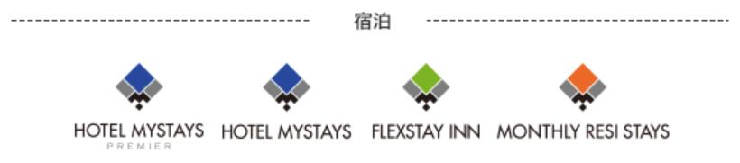 paypay(ペイペイ)が使えるお店、宿泊施設とホテル