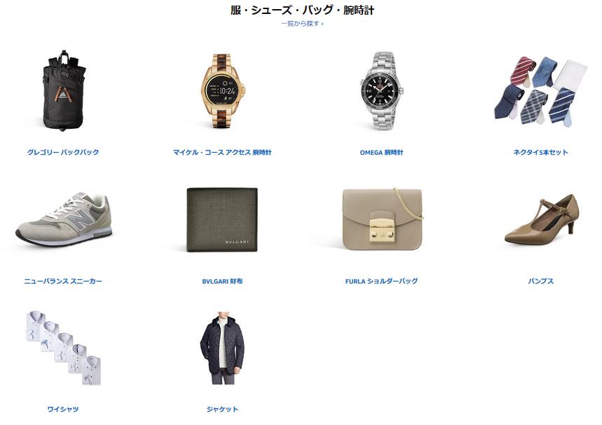 アマゾンサイバーマンデーでお買い得な腕時計・バッグ・服・シューズ