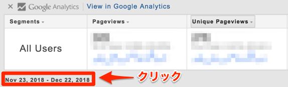PageAnalyticsでクリック率を確認する