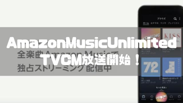AmazonMusicのCM、元SMAP現「新しい地図」の新曲聴き放題【アマゾンミュージック】