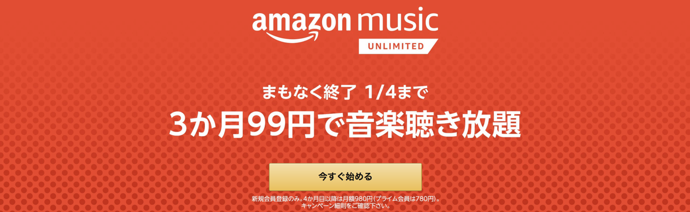 Amazon_co_jp__Amazon_Music_Unlimited