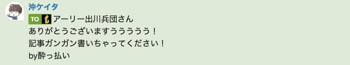 Chatwork_-_沖ケイタ