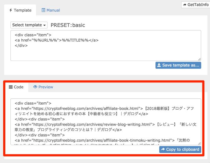 GetTabInfoのCodeを確認する