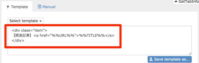 GetTabInfoでテンプレート化したいコードを入力する