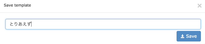 GetTabInfoでテンプレート名を決定し保存する