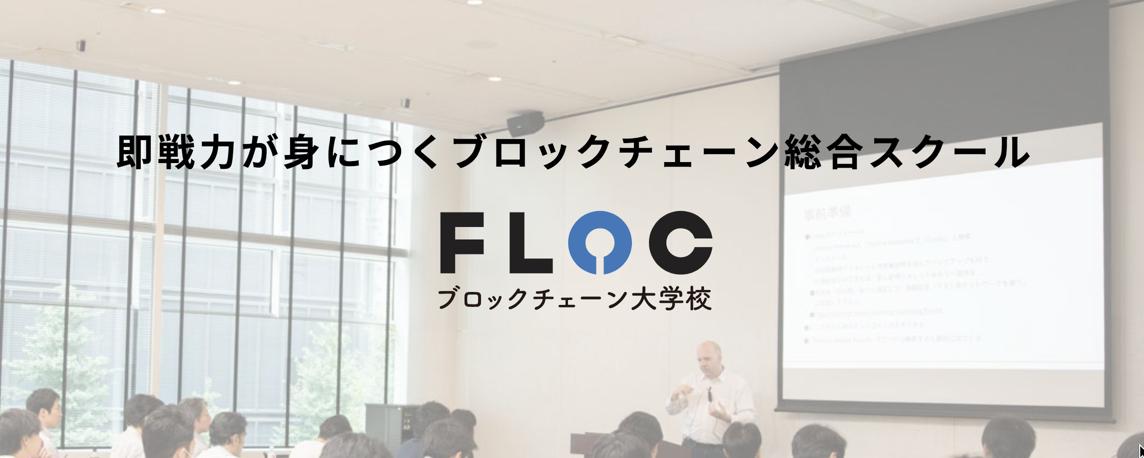 【無料体験あり】FLOCブロックチェーン大学校では無料体験の後に正式入会を決定できる