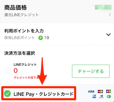 LINEPayのオンライン決済