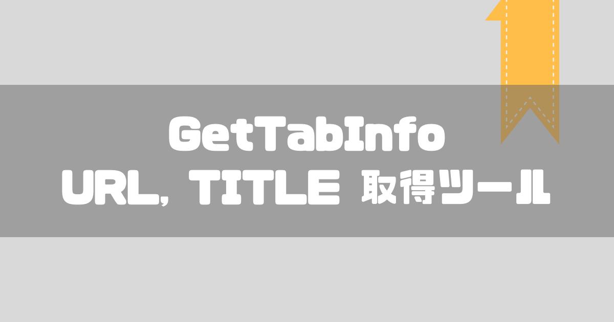 GetTabInfoの使い方、URLの自動抽出ができる【便利なChrome拡張機能】