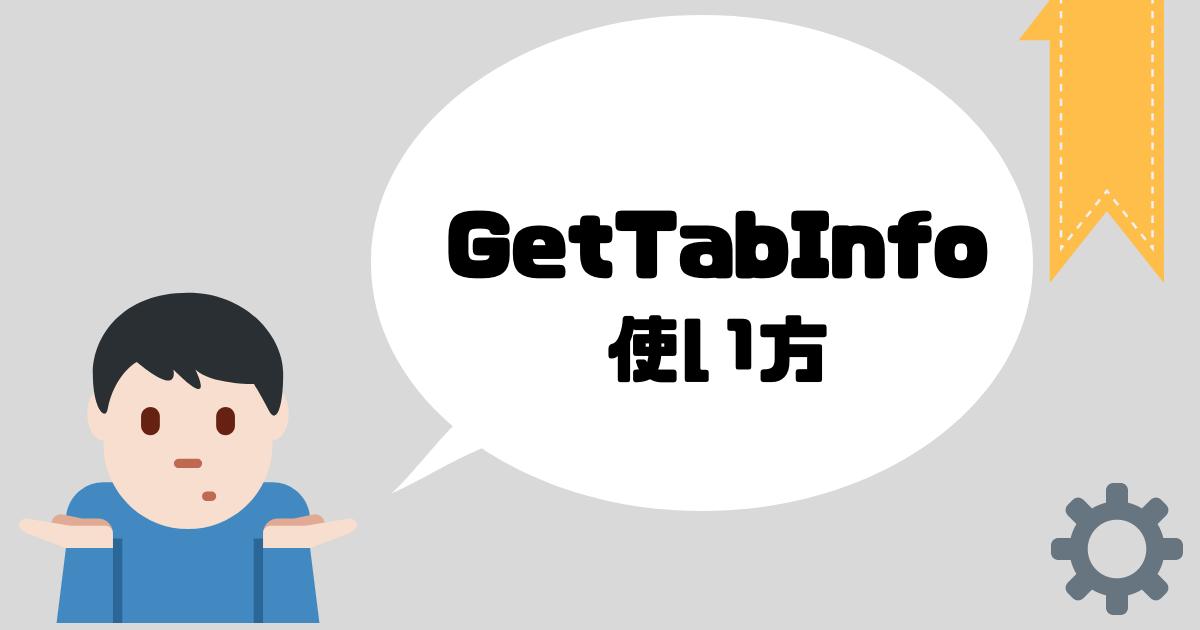 GetTabInfoの使い方