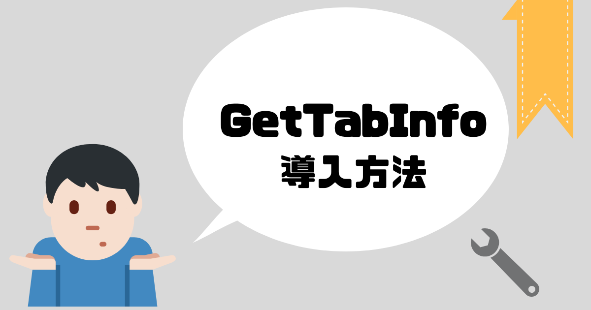 GetTabInfoの導入方法