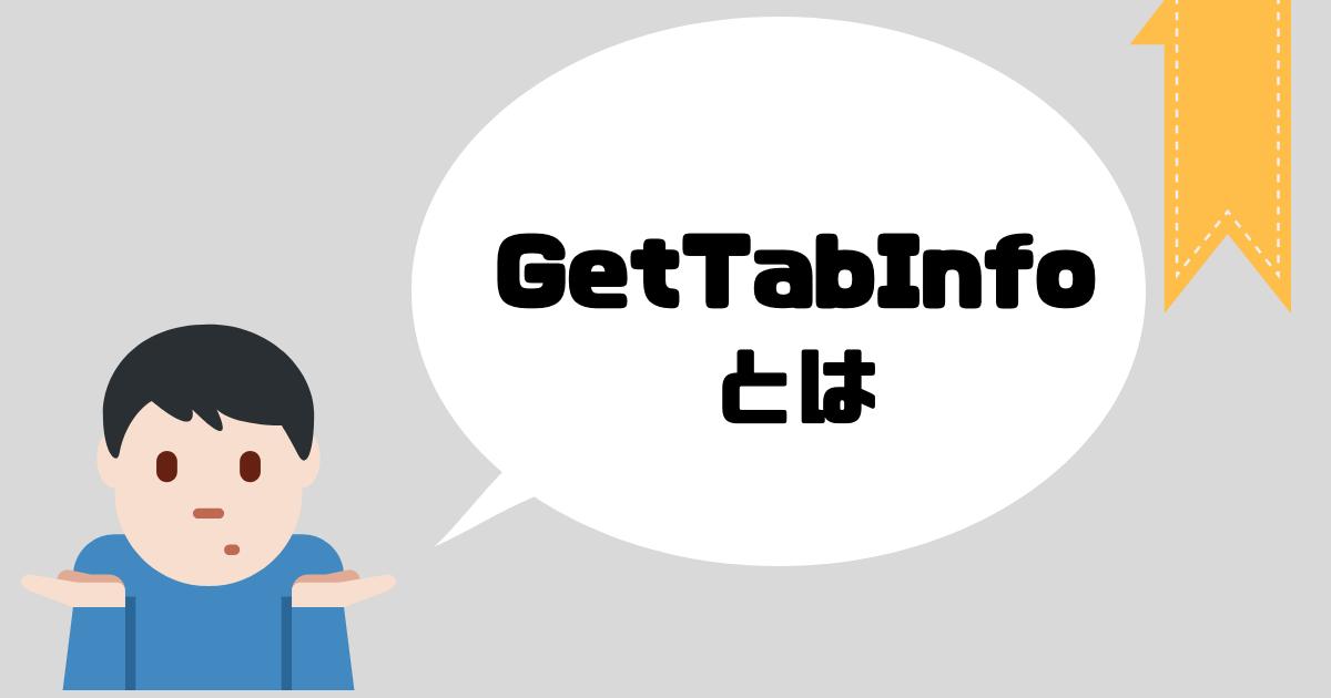 GetTabInfoの概要