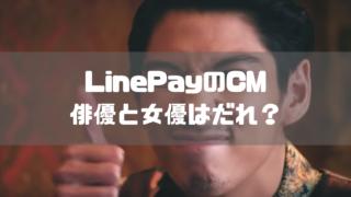 LinePay割り勘CMの俳優と女優は誰?【賀来賢人と飯豊まりえ】