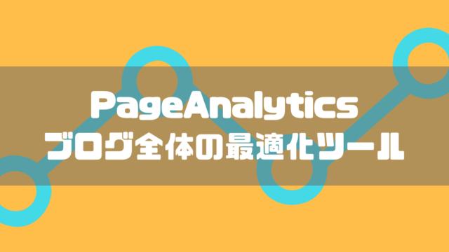 PageAnalytics、ブロガー御用達のChrome拡張機能の導入方法と使い方