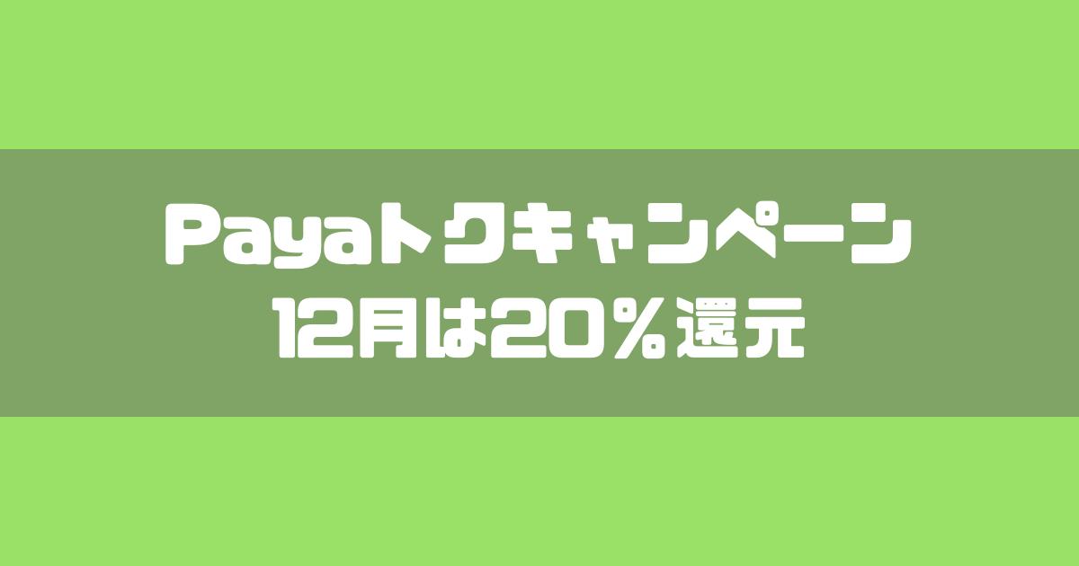 Payトク【12月】に参加して20%還元をゲット!LINEPayをお得に使う