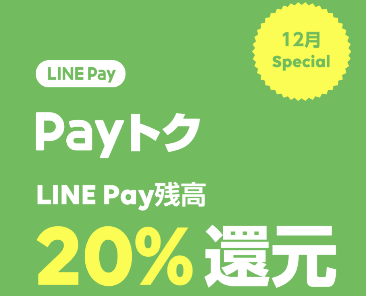 PayトクSpecial