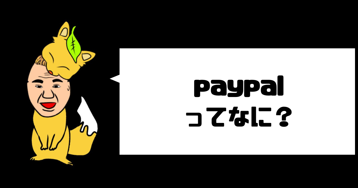 PayPal(ペイパル)とは?簡単に解説