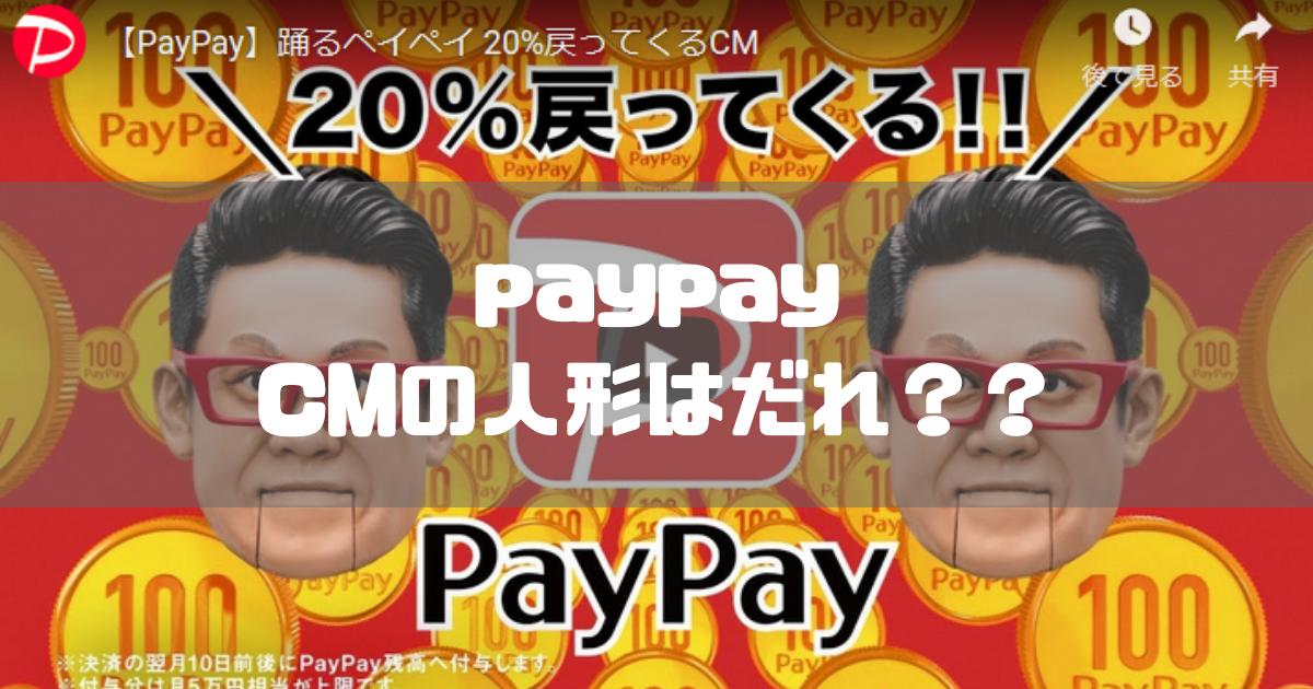 paypay(ペイペイ)のCMに出てくる人形は誰?【答えと根拠も紹介】