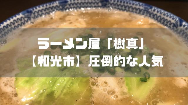 【和光市駅】「樹真」は長蛇の列が途絶えない人気ラーメン店