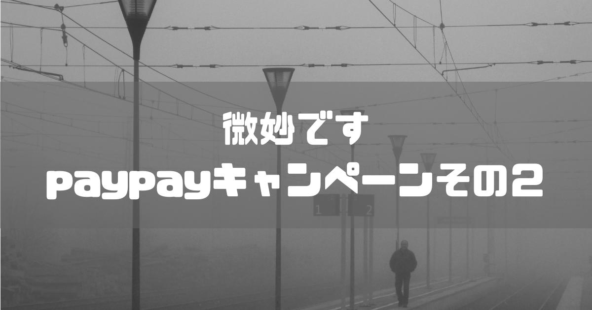【微妙】paypay(ペイペイ)の100億円還元キャンペーン第2弾が期待はずれです