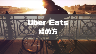 【懇切丁寧に解説】Uber Eats(ウーバーイーツ)配達員の始め方【登録方法】