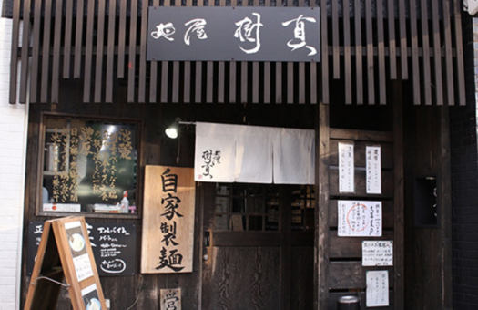 和光市駅側の人気ラーメン屋、樹真の外観