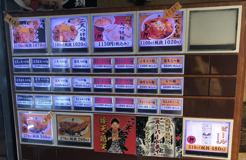 ラーメン屋「麺屋武蔵二天」のメニュー
