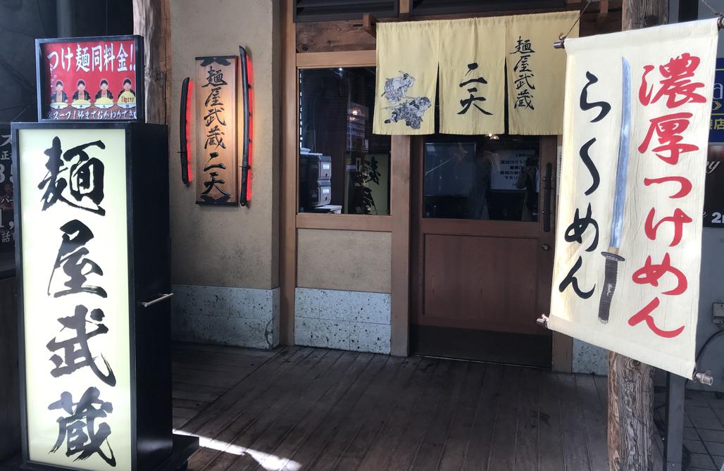 池袋駅から徒歩2分、麺屋武蔵二天に到着
