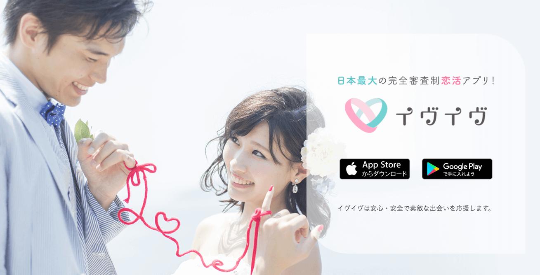 イヴイヴ_-_日本最大の完全審査制恋活アプリ
