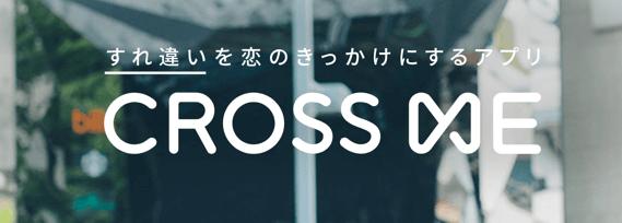 CROSSMEクロスミーはすれ違いを恋のきっかけにするマッチングアプリ