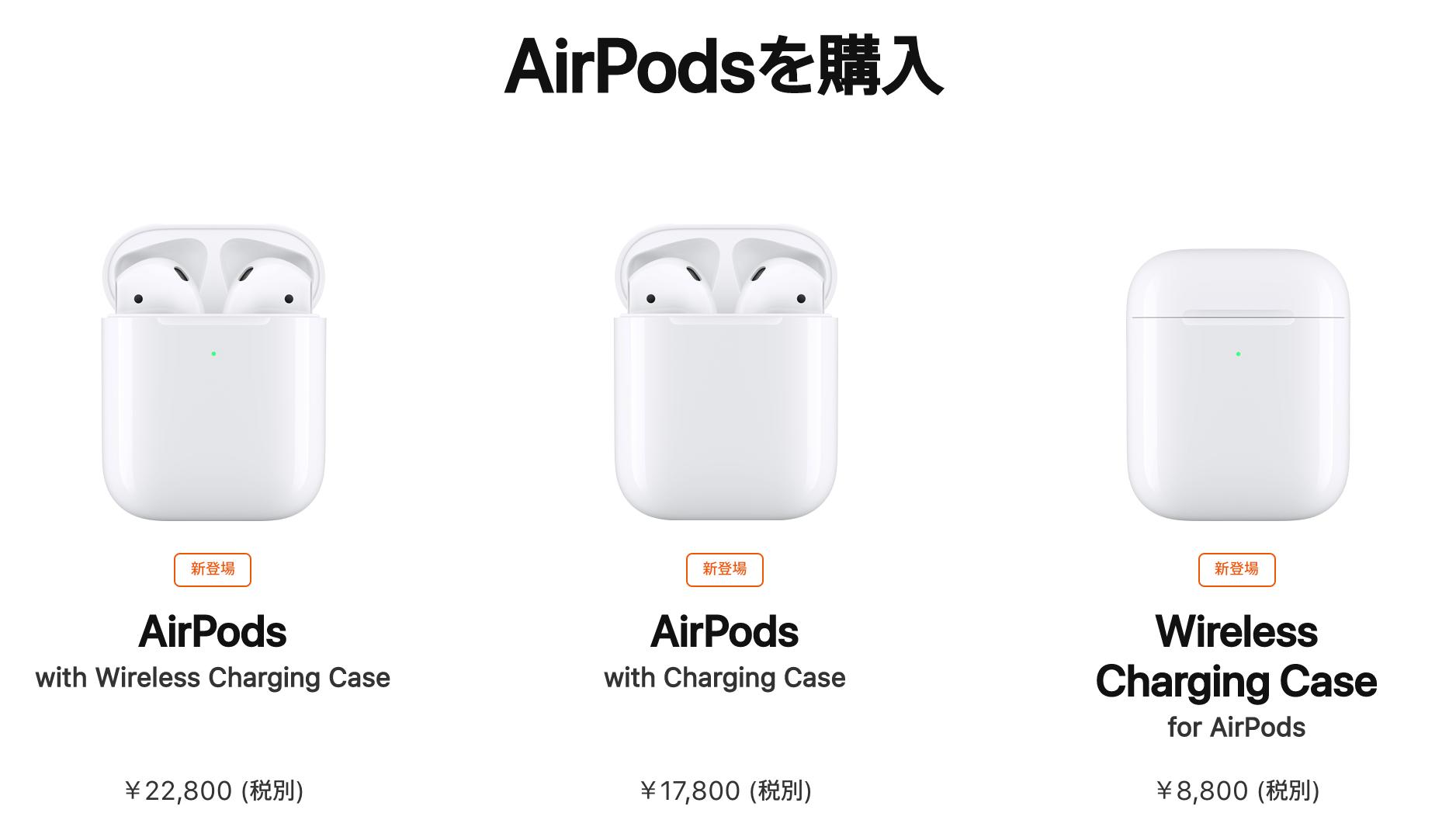 新型AirPods2のラインナップ