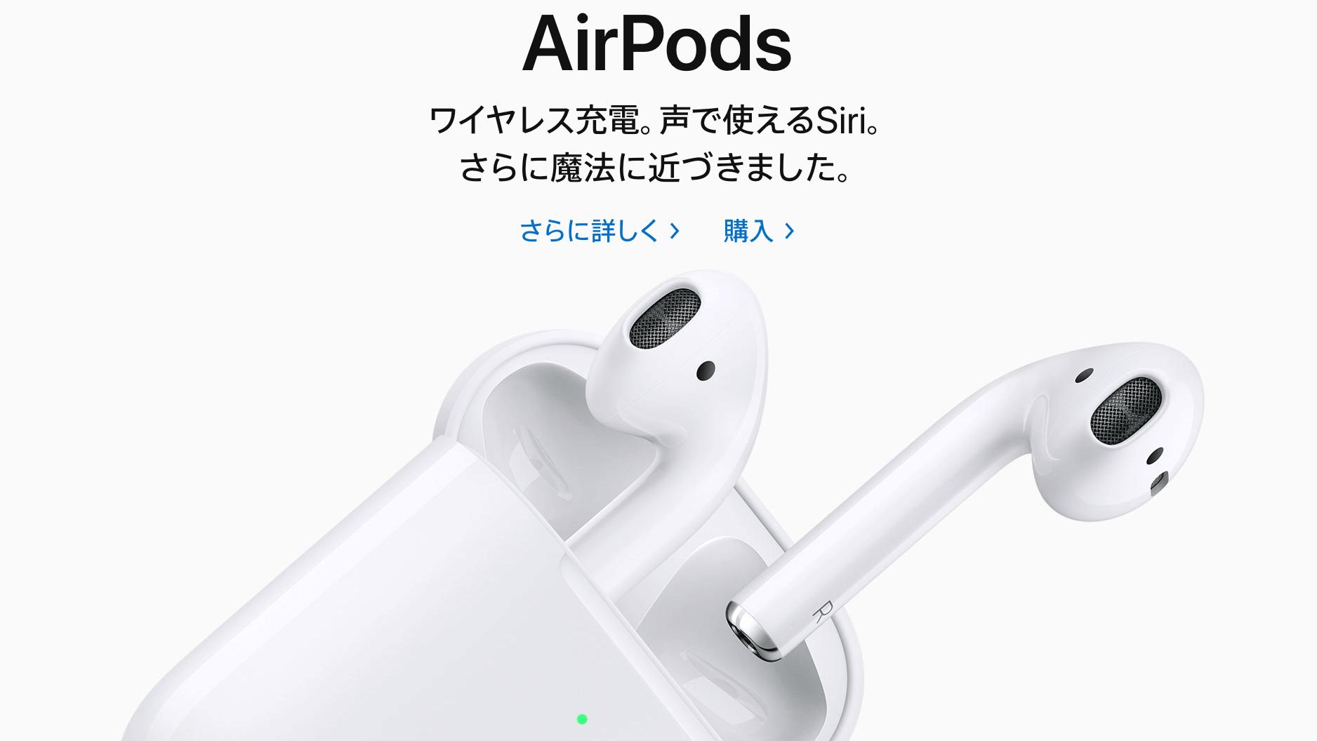 新型AirPods2(第二世代)の特徴
