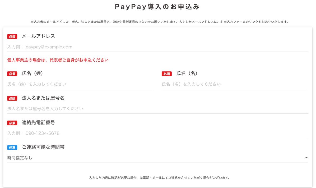 PayPay導入のお申込み