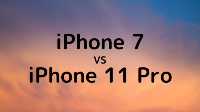 iPhone11ProとiPhone7の違いを徹底比較