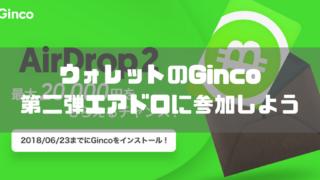 Gincoの第二弾AirDrop