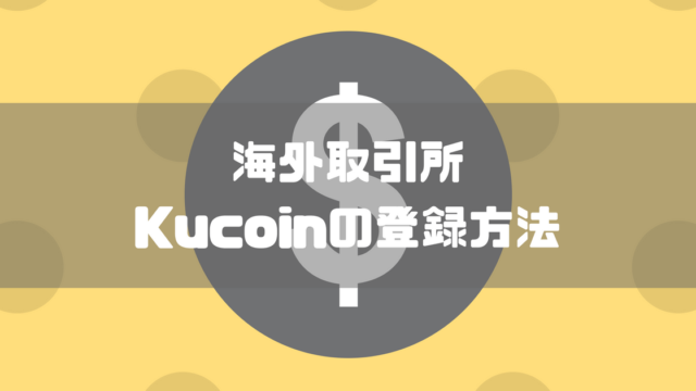 Kucoinの登録方法と使い方