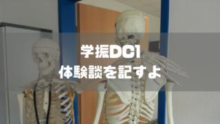 学振DC1の体験談