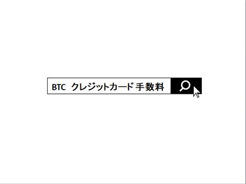 BTC credit 手数料 検索