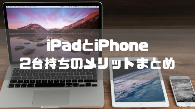 ipadとiphoneの2台持ちはメリットだらけ